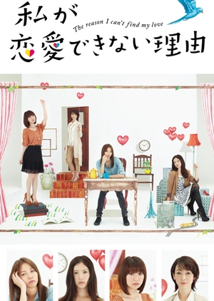 Watashi ga renai dekinai riyuu raw download